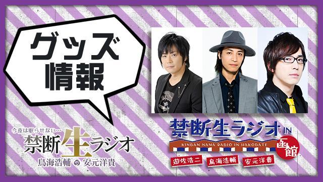 「禁断生ラジオin函館」TOKYO MXにて放送決定!!特典付き・完全版DVDの予約受付開始!!
