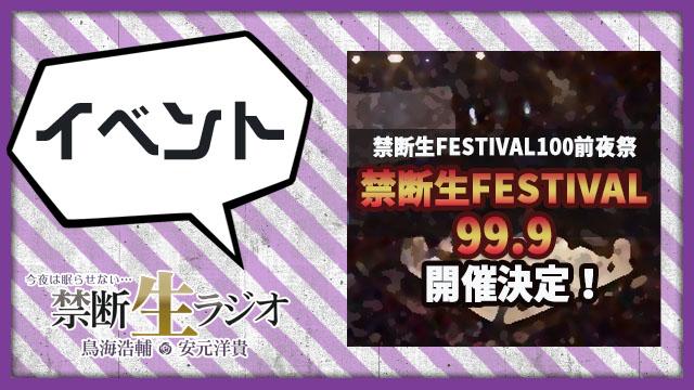 「禁FES99.9」開催決定!!函館DVD特典先行はなんと999円で行けちゃう!!