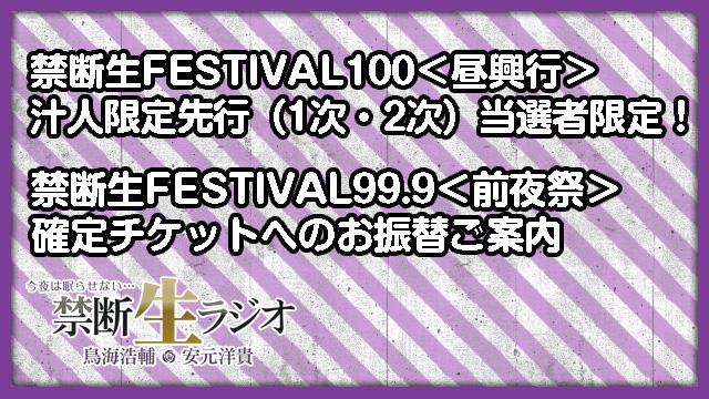 禁FES100<昼興行> 汁人限定で禁FES99.9<前夜祭>確定チケットにお振替!