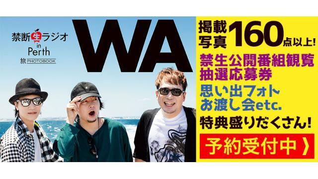 禁断生ラジオ in Perth 旅PHOTOBOOK「WA」最新情報