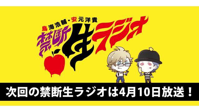 「禁断生ラジオ」今月のメールテーマは「禁断のロングバケーション!」&岡本信彦さんが登場!