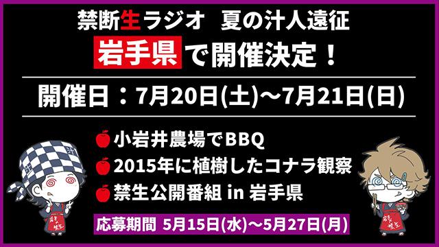 鳥海浩輔・安元洋貴 禁断生ラジオ2019夏の岩手遠征 抽選応募受付開始!