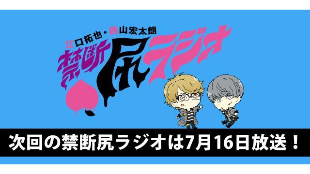 ゲストは中島ヨシキさん、今月のメールテーマは「禁断ほめラジオ!」7月16日22時放送「禁断尻ラジオ」