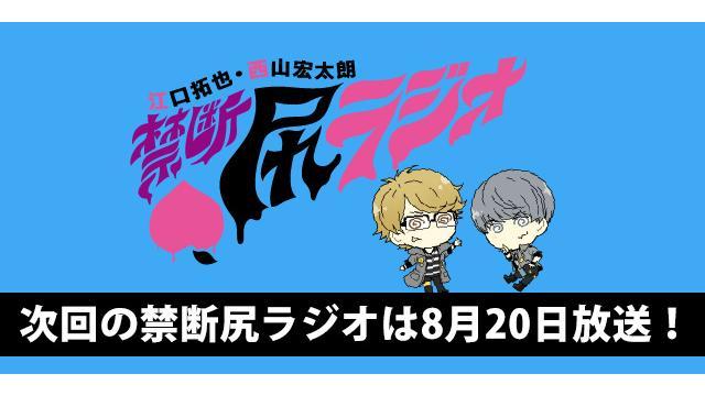 ゲストは畠中祐さん、今月のメールテーマは「夏休みオトナ相談室」8月20日22時放送「禁断尻ラジオ」