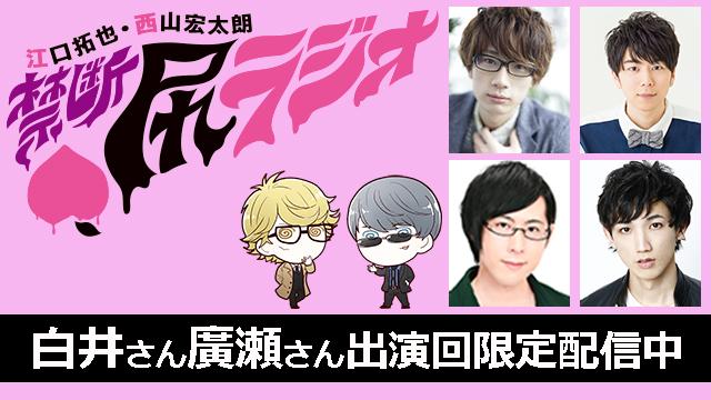 禁尻4U出演記念 白井悠介さん、廣瀬大介さんゲストご出演回限定配信中!