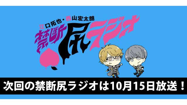ゲストは八代拓さん、今月のメールテーマは「西山宏太朗情報」10月15日22時放送「禁断尻ラジオ」
