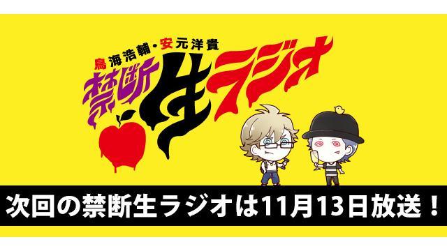 「禁断生ラジオ」今月のメールテーマは「Santa Feメール」&諏訪部順一さん登場!