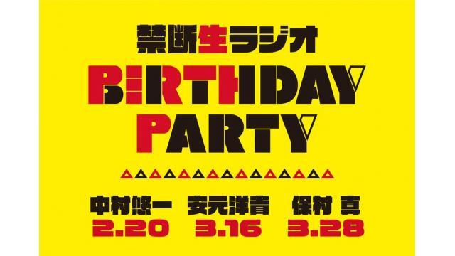 禁断生ラジオ『BIRTH DAY PARTY』思い出ブロマイド事前販売&チケット2次先行スタート!
