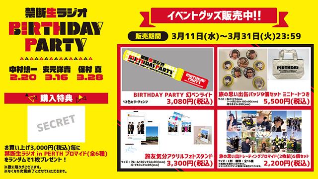禁断生BIRTHDAY PARTYグッズ通販のお知らせ