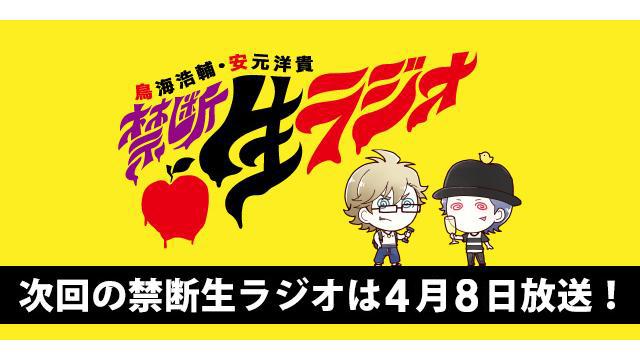 「禁断生ラジオ」今月のメールテーマは「禁断!業界用語最前線!」&森川智之さん初登場!
