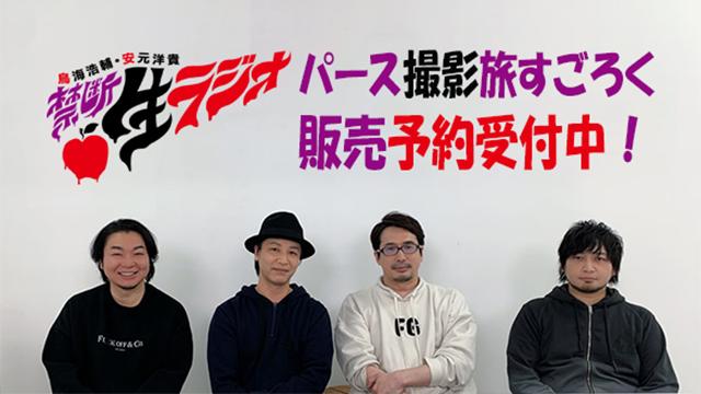 「禁断生ラジオ in PERTHすごろく」でパース旅を200%楽しんでね!
