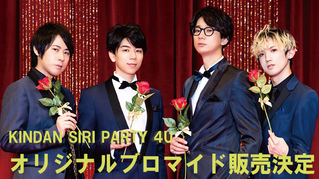 KINDAN SIRI PARTY FOR YOUオリジナルブロマイド販売決定
