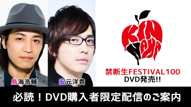 DVD「禁断生FESTIVAL100」購入者限定 特別配信イベントのご案内