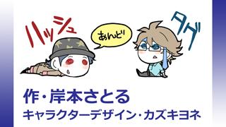 ハッシュ(帽子)あんどタグ(メガネ) 4コマ チョモステル編