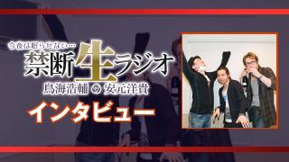 音楽で言うなら・・・JAZZ!?1月9日放送終了後インタビュー!
