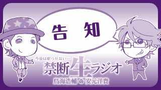 鳥海浩輔氏 生誕祭のお知らせ