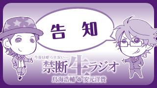 禁断生ラジオ4周年記念! 9月12日(金)17時より禁生一挙放送やりますっ!