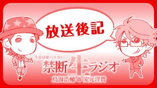 【7/8 放送後記】今回の禁生はゲストに置鮎龍太郎さんと高橋広樹さんが登場!さらに「禁フェスFINAL」追加参戦者や「禁断生ビアガーデン」の発表も!