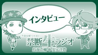 7月8日放送インタビュー。安元さんが操作不能になるほど、鳥海さん本気酔い!