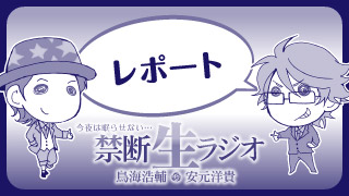 """【8/12放送レポート】保村真さん、吉野裕行さんを迎えて""""階段""""について語り尽くす……?"""