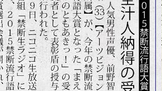 【報告】禁生スポーツ(2015年12月25日)に記事が掲載されました