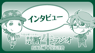 2月10日放送後インタビュー。細谷佳正さんも禁断ファミリーにバッチリ仲間入りです!