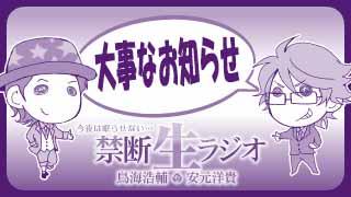 【ゲスト・羽多野渉さん】3月9日禁生放送 告知BINGOまとめ