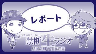 【3/9放送レポート】羽多野さんは歌い、鳥海さんはロストバージン。告知情報、盛りだくさんの放送でした!