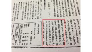 「ノンフィクション界の巨人」佐野眞一氏の「パクリ疑惑」に迫る(第1回)