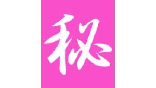 ZONE長瀬実夕の「著しい不品行」解雇に裏事情!! 関係者が水面下の動きを暴露!!