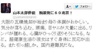 【画像アリ】山本太郎さん「大阪の瓦礫焼却が始まり母の体調がおかしい」と引越し検討中