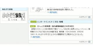 伝説のロックスター尾崎豊が聖教新聞に登場しファンのみならずウォッチャーも騒然!!