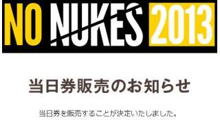 坂本龍一やアジカン出演「反原発フェス」の客入りがスカスカ!! 客からも「カルト的」の声!!