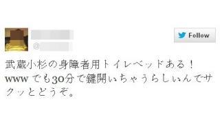 宮川大輔リスペクト!?慶應大生が身障者用トイレでのセックス推奨で大炎上!!