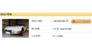 【やっぱり】ヤフオクで1億千円落札されたトヨタ2000GT国内1号車が華麗に再出品