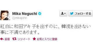 ピーチジョン野口美佳「和田アキ子出すのに韓流なし?」発言に「和田は帰化しとるわ」