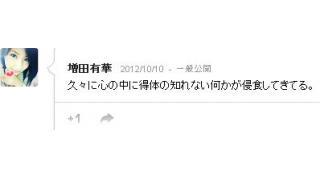 ISSAに殺害予告!!AKB48増田有華は「ドキュンズキュン胸打ってる」つぶやきが発覚!?