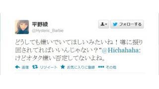 お騒がせアイドル声優・平野綾「オタク嫌いなんでしょ?」にブチ切れツイート!!