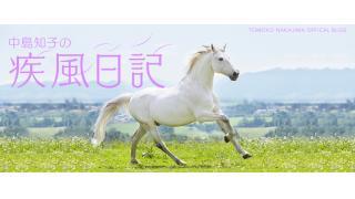 【画像アリ】オセロ中島知子がブログ開始!?「中島知子の疾風日記」誤解を説明していきたいと!!