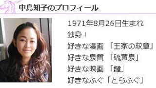 【閲覧注意】オセロ中島知子ブログから早速トラブル勃発で気になる文言変更が!?