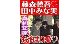 オリラジ藤森&田中みな実ヤラセ熱愛報道に見る「フライデー」の崩壊を暴露!!