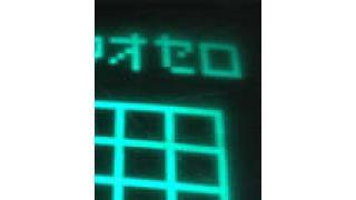 【画像アリ】任天堂初のアーケード筐体「コンピューターオセロ」を君は知っているか!?