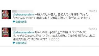 櫻井翔への接近を画策するヤラカシ!?「沢田研二の親戚」を自称する人物が怖すぎる!!