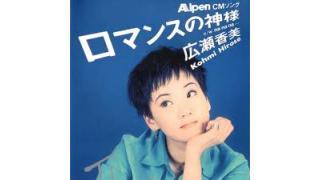 広瀬香美コンサート30枚しか売れず中止!ちなみに4人の前で歌わされた有名歌手は…。