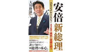 大川隆法総裁「こんにちは。日本をトリモロした安倍晋三です。」信者「うおおおおお」