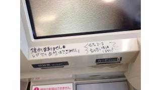 【画像アリ】埼玉のセブンイレブンには「金を貸してくれ」という客が来るらしい