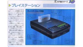 【画像アリ】早速プレイステーション4(PS4)の画像がいろいろ流出中