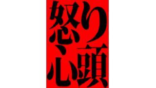 関東連合OB石元太一ブログをアメブロがひっそり削除!?「ステマ隠し」の可能性を糾弾!!