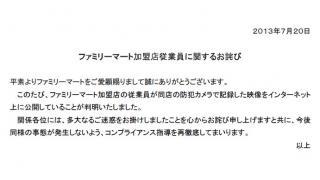 防犯カメラの香川真司画像公開騒動でファミマが公式見解!! しかし新たな火種も続々と…。