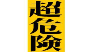 """「死ぬかと思いました」新宿で右翼の""""街宣カー""""タクシーに乗車したとの驚愕独占証言!!"""